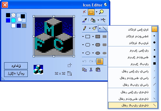 MFC Prof-UIS RTL Support: Icon Editor dialog